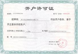 信用社开户许可证