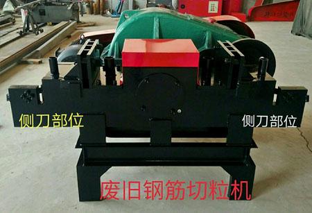 650型带侧切刀废旧钢筋剪切机
